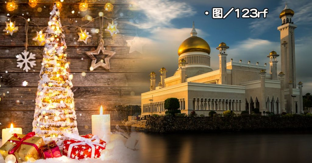 汶莱禁止圣诞节,公开庆祝关5年