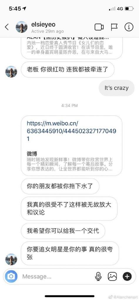 男友爆追踪大量辣妹,陈乔恩霸气发声