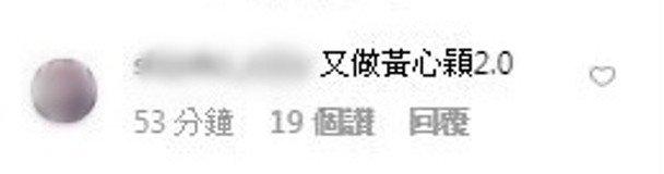姚子羚变黄心颖2.0,网友开炮爆骂